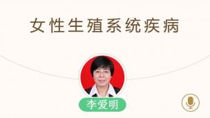 李爱明——女性生殖系统疾病