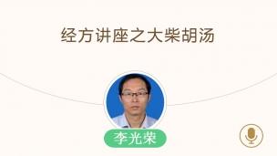 李光荣--经方讲座之大柴胡汤