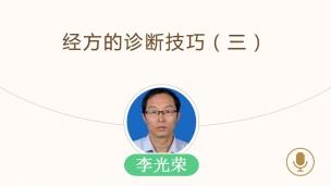 李光荣--经方的诊断技巧(三)