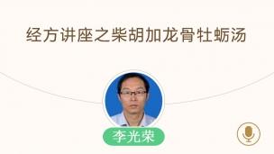李光荣--经方讲座之柴胡加龙骨牡蛎汤