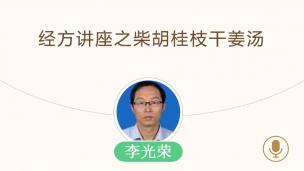 李光荣--经方讲座之柴胡桂枝干姜汤