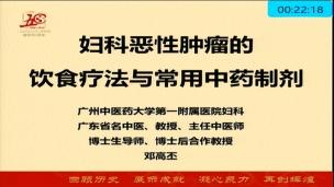 邓高丕--妇科恶性肿瘤的饮食疗法与常用中药制剂