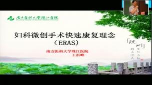 王沂峰--妇科微创手术快速康复理念