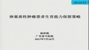 杨洪艳--卵巢癌恶性肿瘤患者生育能力保留策略