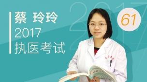 蔡玲玲--2017执医考试:61真题解析
