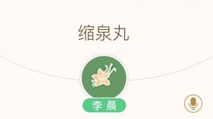 李晨--儿科常用方剂100首系列讲座第五十三讲  缩泉丸