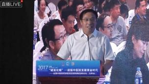 张学海--互联网+中医智能远程诊疗设备服务平台