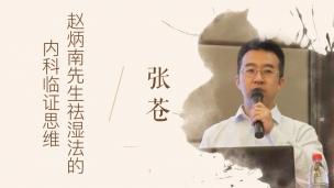 张苍--赵炳南先生祛湿法的内科临证思维