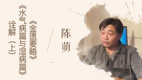 陈萌--金匮要略水气病篇与湿病篇诠解(上)
