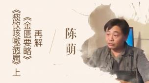 陈萌--再解《金匮要略痰饮咳嗽病篇》(上)