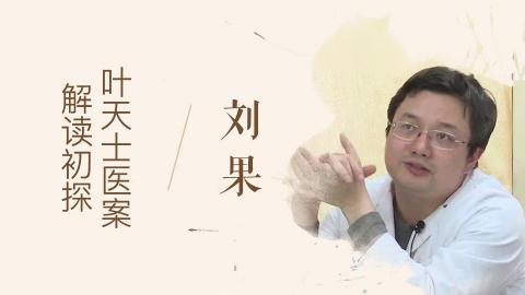 刘果--叶天士医案解读初探