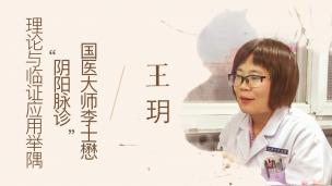 """王玥--国医大师李士懋""""阴阳脉诊""""理论与临证应用举隅"""