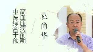 袁尚华--高血压病前期中医综合干预