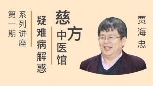 慈方中医馆疑难病解惑第一期