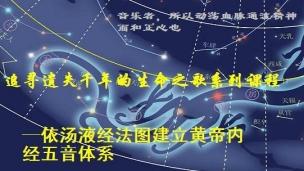 许继宗--依汤液经法图建立黄帝内经五音体系(追寻遗失的生命之歌系列课程)