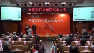 刘渡舟百年诞辰纪念会开幕式