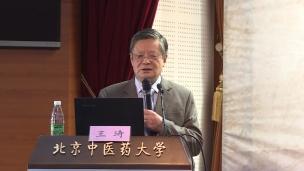 王琦--中医体质研究与生命科学