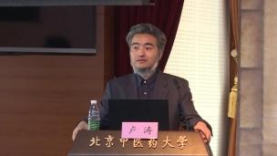 卢涛--衰老及痴呆的机制: 中医生命科学的启迪