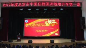 2017年度北京市中医住培开学第一课