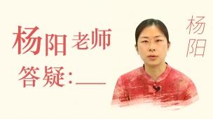 杨阳--国医大师李士懋传承人杨阳老师中医在线内部答疑课