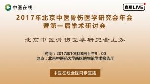 2017年北京中�t骨���t�W研究��年��暨第一��W�g研�使得这张符�爆炸��