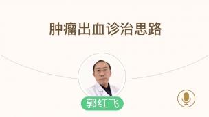 郭红飞--肿瘤出血诊治思路