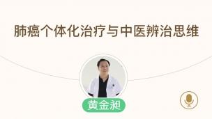 黄金昶--肺癌个体化治疗与中医辨治思维