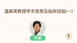 李敏--温振英教授学术思想及临床经验(一)