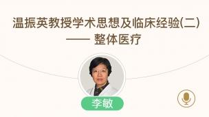 李敏--温振英教授学术思想及临床经验(二)整体医疗