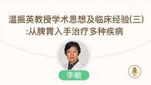 李敏--温振英教授学术思想及临床经验(三):从脾胃入手治疗多种疾病