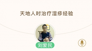 刘爱民--天地人时治疗湿疹经验
