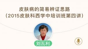 刘瓦利--皮肤病的简易辨证思路(2015皮肤科西学中培训班第四讲)