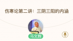 马文辉--伤寒论第二讲:三阴三阳的内涵
