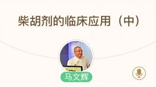 马文辉教授--柴胡剂的临床应用(中)