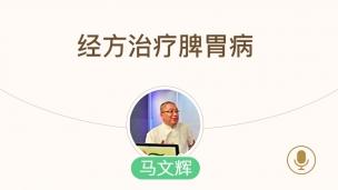 马文辉--经方治疗脾胃病