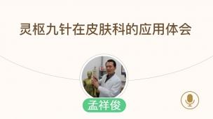 孟祥俊--灵枢九针在皮肤科的应用体会