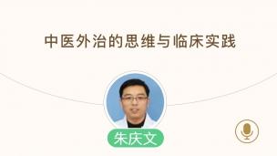 朱庆文--中医外治的思维与临床实践