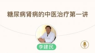 李建民--糖尿病肾病的中医治疗第一讲