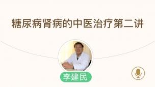 李建民--糖尿病肾病的中医治疗第二讲