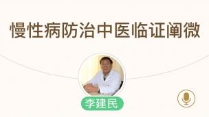 李建民--慢性病防治中医临证阐微