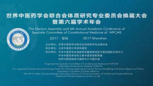 世界中医药学会联合会体质研究专业委员会换届大会暨第六届学术年会