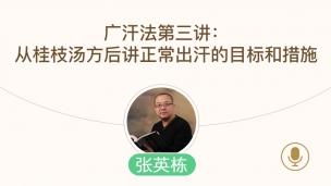 张英栋--广汗法第三讲:从桂枝汤方后讲正常出汗的目标和措施