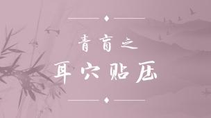 中医护理系列课--青盲之耳穴贴压