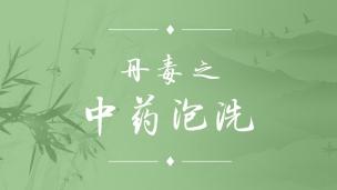 中医护理系列课--丹毒之中药泡洗