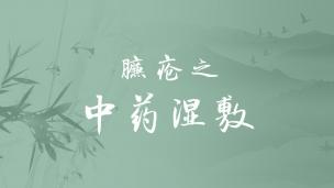 中医护理系列课--臁疮之中药湿敷