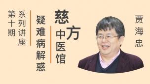 慈方中医馆疑难病解惑第十期--腹腔包裹性积液6年
