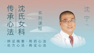 沈宁-沈氏女科传承心法系列课程