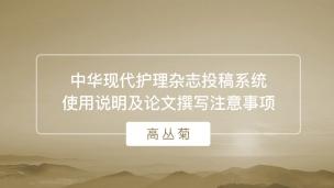 高丛菊--中华现代护理杂志投稿系统使用说明及论文撰写注意事项