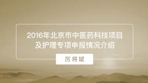 厉将斌--2016年北京市中医药科技项目及护理专项申报情况介绍