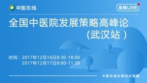 全国中医院发展策略高峰论坛(武汉站)